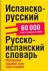 Платонова Е.Е. - Испанско-русский.Русско-испанский словарь обложка книги