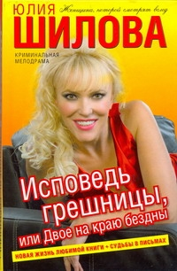 Шилова Ю.В. - Исповедь грешницы, или Двое на краю бездны обложка книги