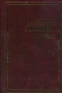 Зиновьев А.А. - Исповедь отщепенца обложка книги