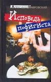 Тавровский А.Н. - Исповедь пофигиста обложка книги
