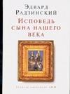 Радзинский Э.С. - Исповедь сына нашего века обложка книги