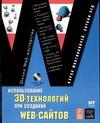 Использование 3D - технологий при создании web - сайтов Макгилливрей К.