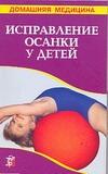Рыженко В.И. - Исправление осанки у детей обложка книги
