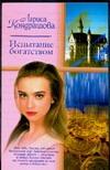 Кондрашова Л. - Испытание богатством обложка книги