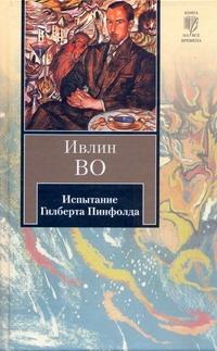 Во И. - Испытание Гилберта Пинфолда обложка книги