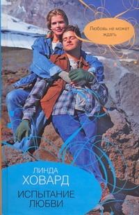 Испытание любви обложка книги