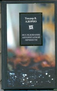 Адорно Теодор - Исследование авторитарной личности обложка книги