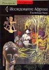 Гугон А. - Исследование Африки. К истокам Нила обложка книги