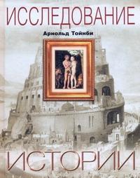 Тойнби А.Дж. - Исследование истории обложка книги