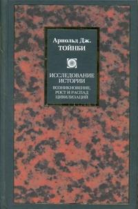 Тойнби А.Дж. - Исследование истории. Возникновение, рост и распад цивилизаций обложка книги