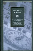 Тойнби А.Дж. - Исследование истории. Цивилизации во времени и пространстве' обложка книги