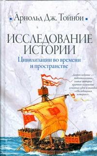 Тойнби А.Дж. - Исследование истории. Цивилизации во времени и пространстве обложка книги