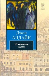 Иствикские вдовы обложка книги
