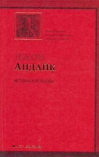 Иствикские вдовы Апдайк Д.