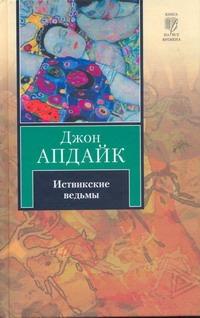 Иствикские ведьмы обложка книги