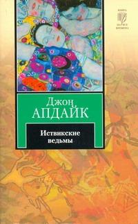 Иствикские ведьмы Апдайк Д.