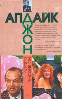 Апдайк Д. - Иствикские ведьмы обложка книги