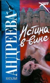 Андреева Н.В. - Истина в вине обложка книги