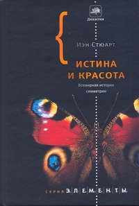 Стюарт Иэн - Истина и красота: Всемирная история симметрии обложка книги