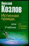 Истинная правда или учебник для психолога по жизни обложка книги