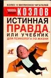 Козлов Н.И. - Истинная правда или учебник для психолога по жизни обложка книги