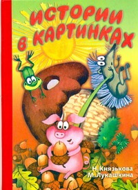 Лукашкина М.М. - Истории в картинках обложка книги