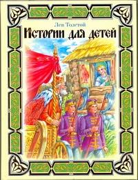Истории для детей обложка книги