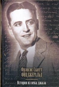 Фицджеральд Ф. С. - Истории из века джаза. [По эту сторону рая. Великий Гэтсби. Ночь нежна. Последни обложка книги