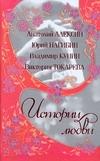 Истории Любви обложка книги