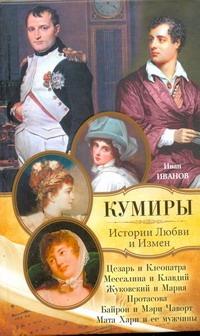 Иванов Иван - Истории Любви и Измен обложка книги