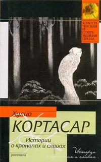 Кортасар Х. - Истории о кронопах и славах обложка книги