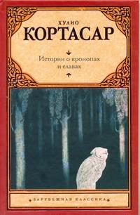 Истории о кронопах и славах обложка книги