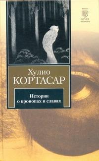Истории о кронопах и славах