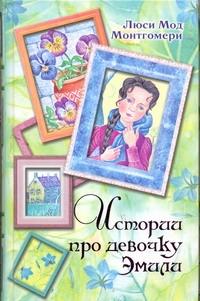 Монтгомери Л.М. - Истории про девочку Эмили обложка книги