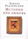 Радзинский Э.С. - Истории про любовь обложка книги