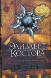 Костова Э. - Историк обложка книги