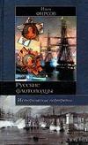 Исторические портреты. Павел Нахомов, Федор Ушаков, Степан Макаров… Фирсов М.В.