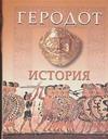 История Геродот , Стратановский Г.А.
