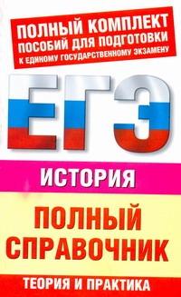 Владимирова О.В. - ЕГЭ История : полный справочник для подготовки к ЕГЭ обложка книги