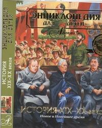 История XIX - XX веков. Новое и Новейшее время суп/з Боярский М.