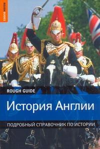 Иглз Робин - История Англии обложка книги