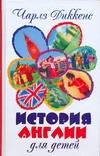История Англии [для детей]