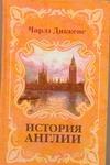 История Англии [для детей] Диккенс Ч.