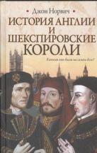 Норвич Д. - История Англии и шекспировские короли' обложка книги