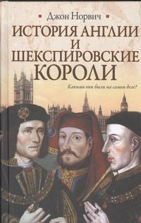 История Англии и шекспировские короли обложка книги