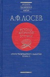 История античной эстетики. Итоги тысячелетнего развития.  В 2 кн. Кн. 2. от book24.ru