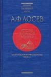 История античной эстетики. Итоги тысячелетнего развития. В 2 кн. Кн. 1 Лосев А.Ф.