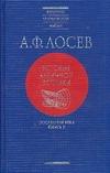 Лосев А.Ф. - История античной эстетики. Последние века. Кн. 2 обложка книги
