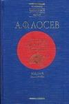 Лосев А.Ф. - История античной эстетики.Поздн.эллинизм обложка книги