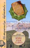 История арабов и Халифата (750-1517 гг.)